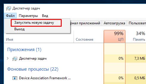 kak-ispravit-problemy-s-zavisaniem-windows-10_8.png