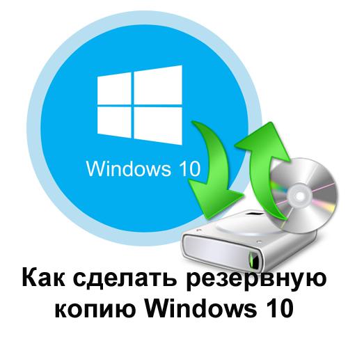 У меня windows 10 как сделать копию на флешку 93