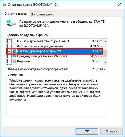 Удаление ненужных драйверов windows 7