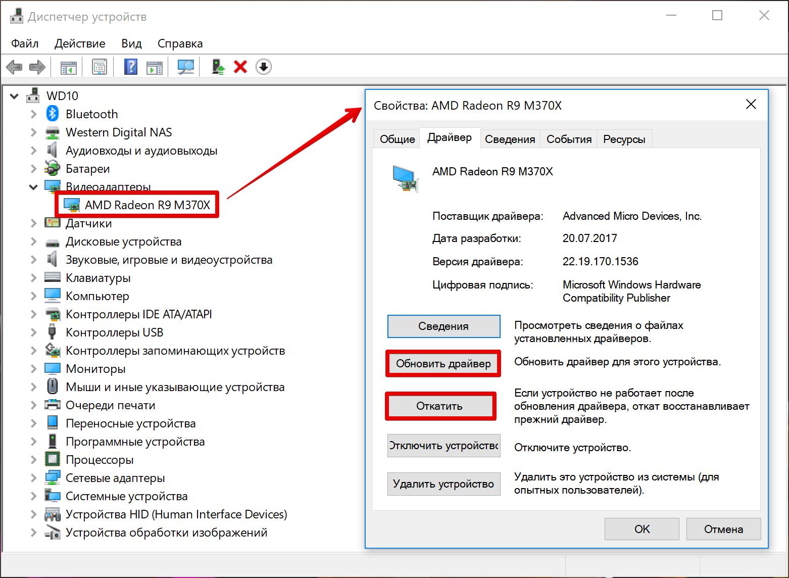 Как откатить систему назад на Windows 10 и вернуть 3