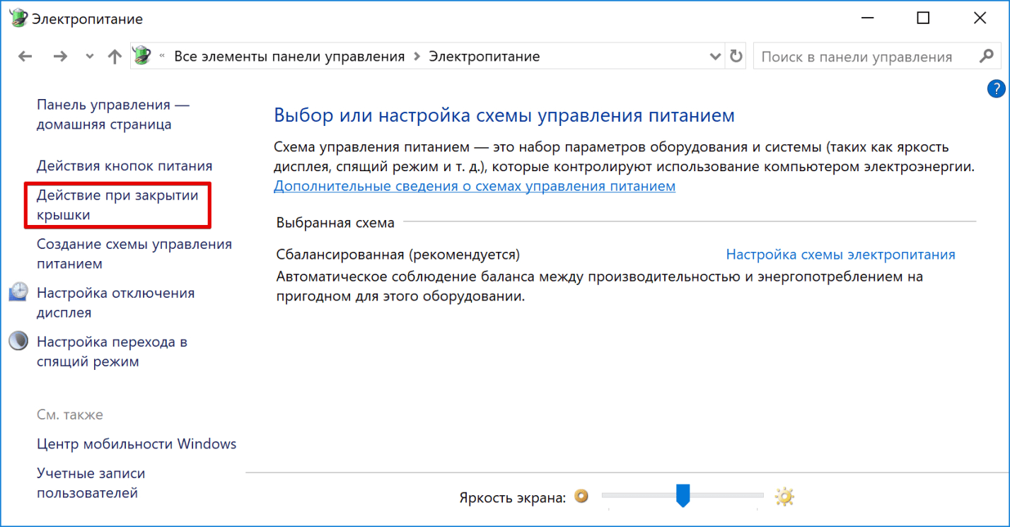 Как сделать чтобы ноутбук не выключался при закрытии крышки 85