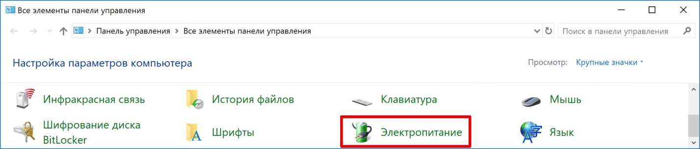 kak-nastroit-ili-otkljuchit-spjashhij-rezhim-image3.png
