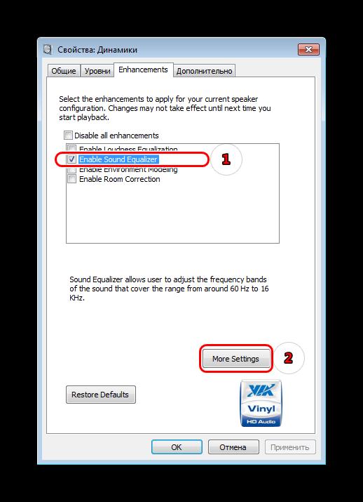 Как настроить эквалайзер в Windows